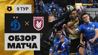 Динамо  2-0  Рубин видео