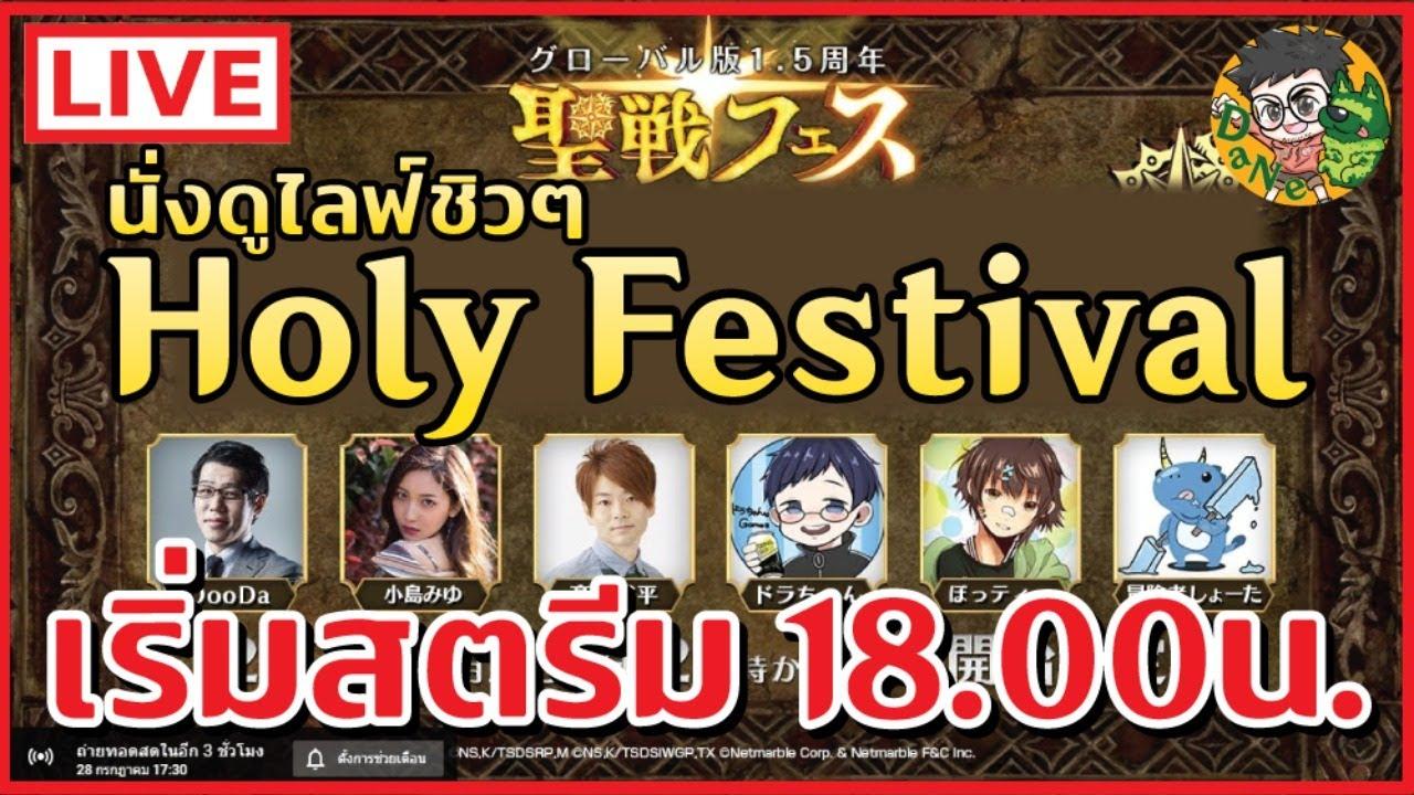 💥[7บาป]💥 LiveStream ดูไลฟ์แพทใหม่ Holy War Festival 1.5 Year!!