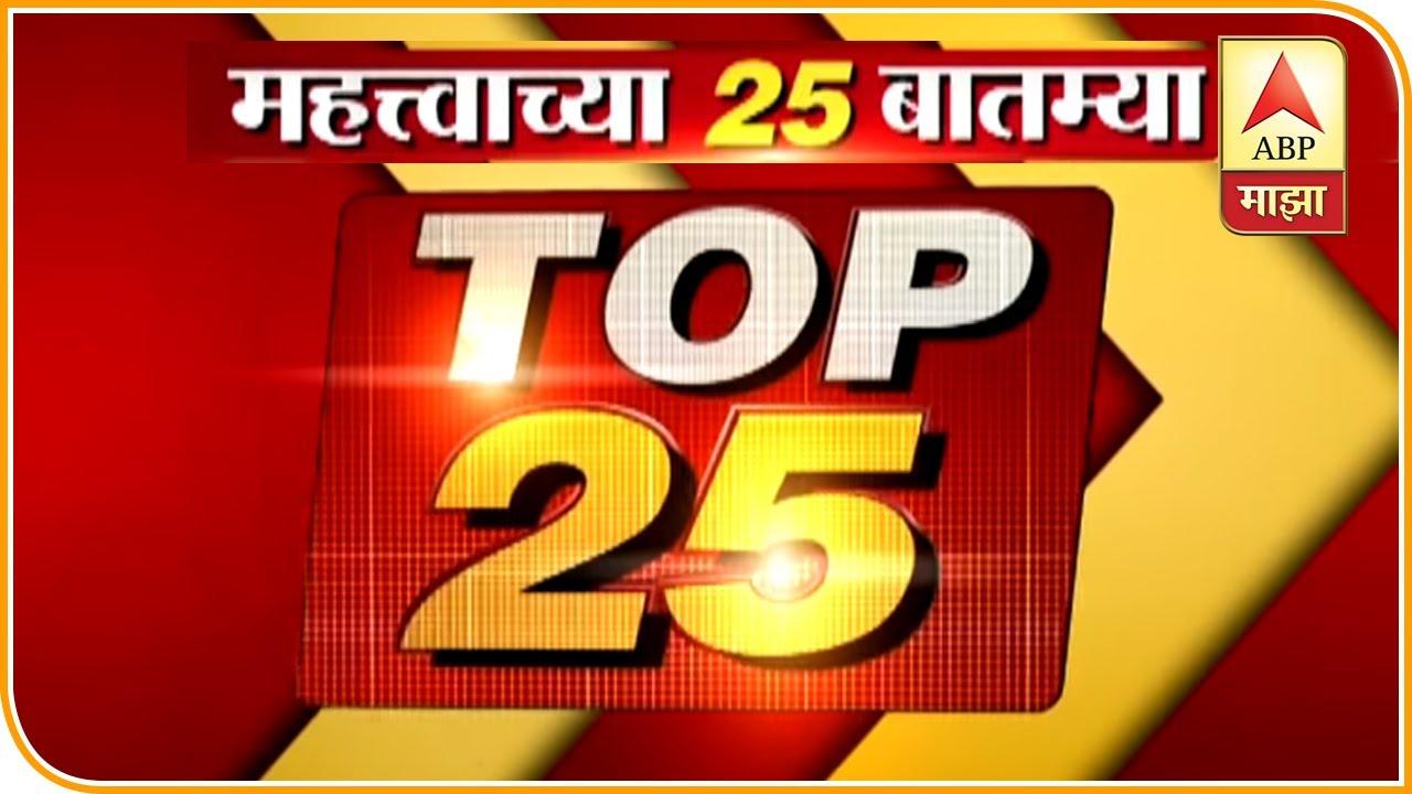 VIDEO | टॉप 25 न्यूज बुलेटिन | 31 ऑक्टोबर 2019 | ABP Majha