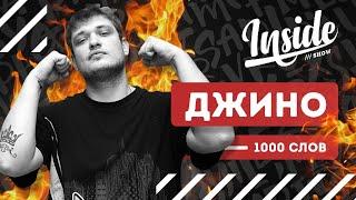 ДЖИНО ex-1000 слов - Монголия, наркомания, изнасилование и фит с Оксимироном 18+