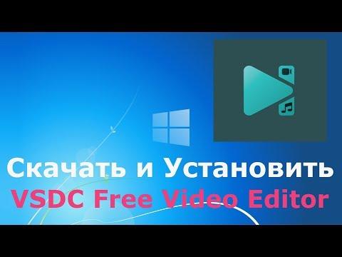 Где и как скачать и как установить VSDC Free Video Editor