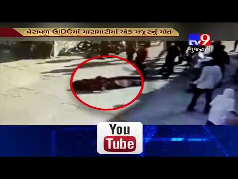 GirSomnath: 1 laborer died in clash with other laborer in Veraval GIDC- Tv9