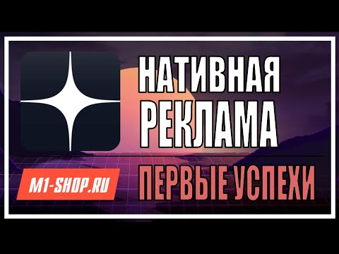 Начал зарабатывать на нативной рекламе в Яндекс Дзен.  Мой первый доход с нативки