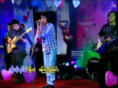 Download မွန္နံရံမ်ား - (ျဖိဳးေက်ာ္ထိုက္)