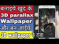 how to make 3D parallax wallpaper, amazing 3D parallax effect android app, 3D photo editing
