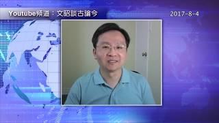 """习近平讲四个""""不惜代价"""",接班人问题恐在北戴河绕不开(2017-8-4)"""