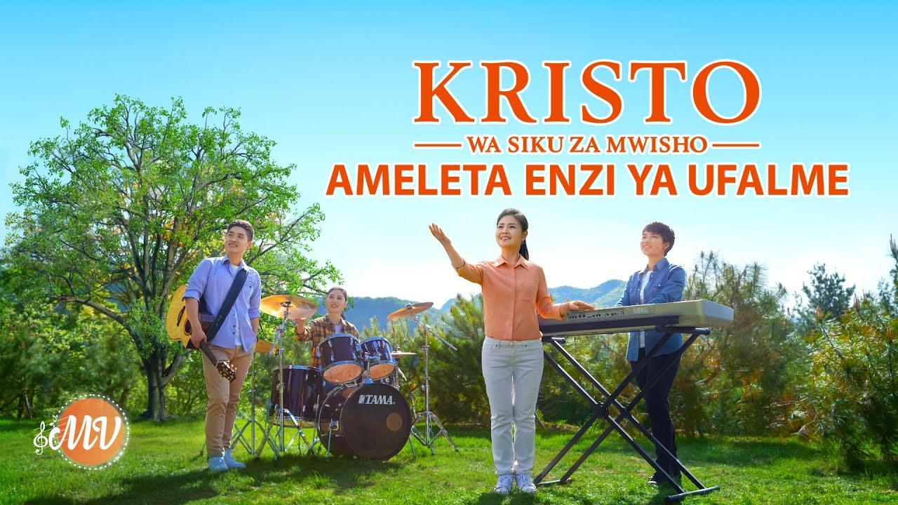 Swahili Gospel Song 2020 | Kristo wa Siku za Mwisho Ameleta Enzi ya Ufalme