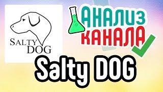 Аудит канала Salty DOG 🔴 Анализ канала кожевенной мастерской. Советы по продвижению канала на Ютую‼