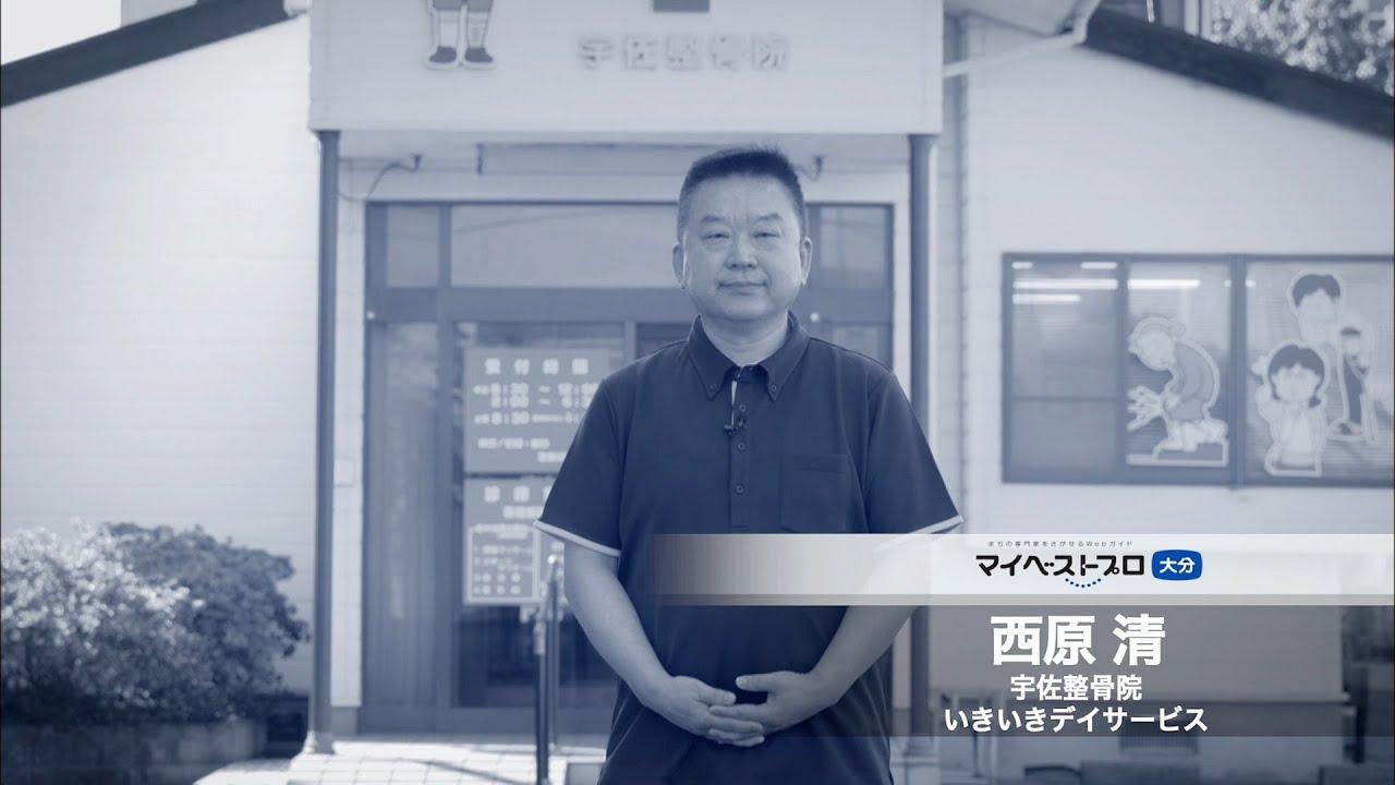 西原清プロ