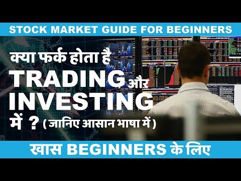 C3:P2: What is the difference between Trading And Investing?|हिंदी