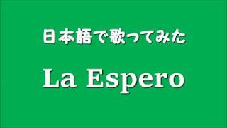 La Espero を日本語で歌う