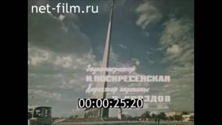 ВОЛГА ВПАДАЕТ В МОСКВУ. (1984) О канале им. Москвы и его роли в жизни города