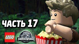 LEGO Jurassic World Прохождение - Часть 17 - СПИНОЗАВР