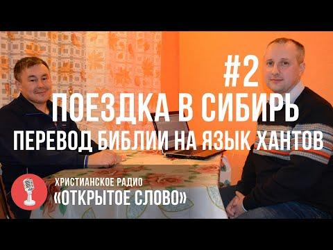О хантыйском народе, переводе Библии – интервью с братом Геннадием, д.Русскинская, Тюменская область