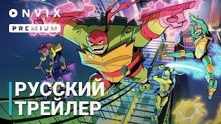 Черепашки-ниндзя: Восстание | Русский тизер-трейлер | Мультсериал [2018, 1-й сезон]