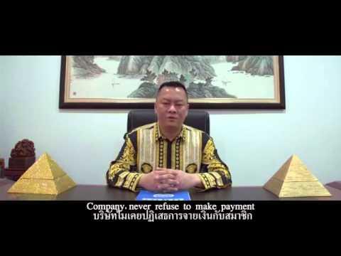 CEO UFUN ยืนยันความบริสุทธิ์ ไม่เคยคิดฉ้อโกง พร้อมร่วมมือรัฐบาลไทยต่อสู้คดีถึงที่สุด