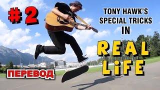 SPECIAL ТРЮКИ ТОНИ ХОУКА В РЕАЛЬНОЙ ЖИЗНИ #2 НЕЛЕПАЯ ГИТАРА ! TONY HAWK SPECIAL TRICKS IN REAL LIFE