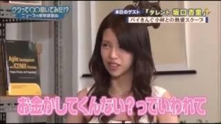 デビューした元カノ坂口杏里が夜の顔は性欲モンスターだと暴露.