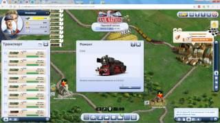 Как играть в Rail Nation.Эпоха 2.  Рысь или Слон?