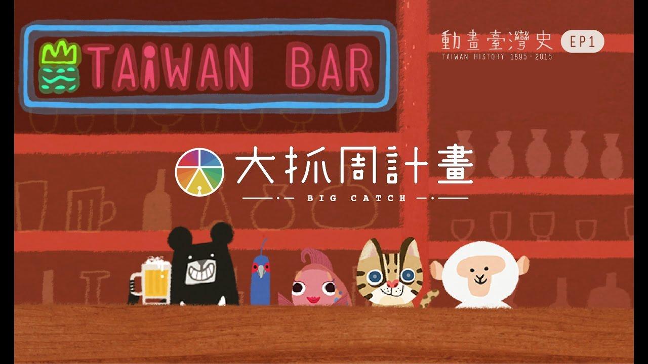 『鬼島現代化!劉銘傳與蔣經國,的中間。』臺灣吧-第1集 Taiwan Bar EP1 Taiwan's Modernization!