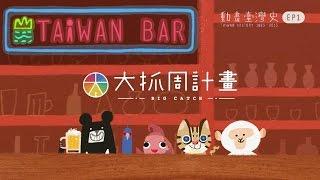 『鬼島現代化!劉銘傳與蔣經國,的中間。』臺灣吧-Taiwan Bar 第1集