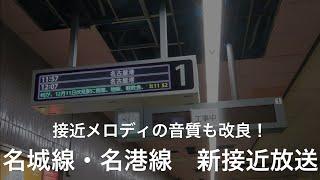【発車標交換と一緒に更新】名城・名港線 新接近放送と音質改良された接近メロディ(少しだけ新発車標の動作も)