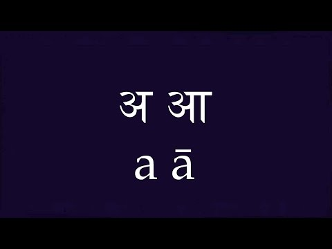 Sanskrit Alphabet Pronunciation and Transliteration
