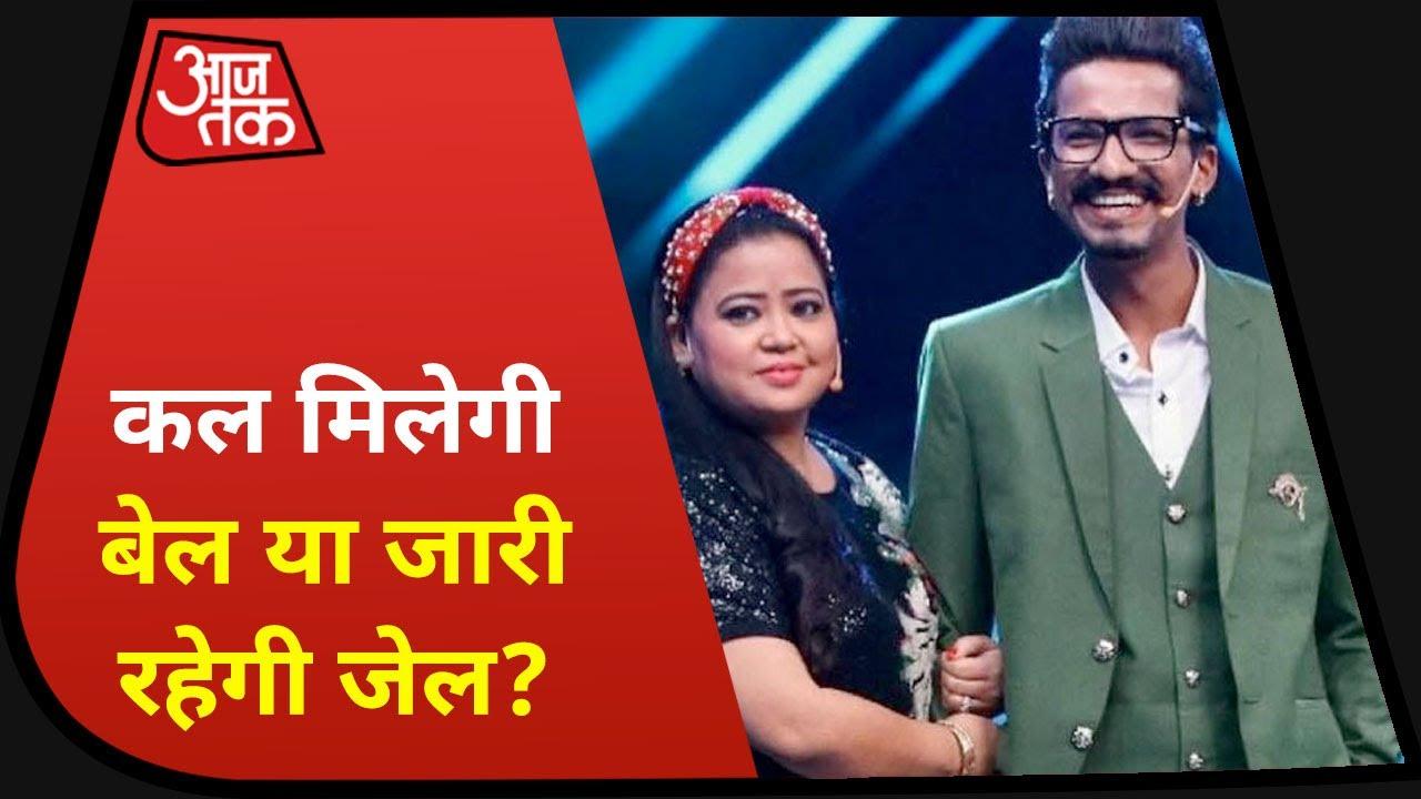 Bollywood Drugs Connection: Bharti Singh और Haarsh की जमानत पर कल होगी सुनवाई