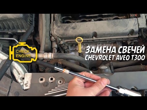 Замена свечей Chevrolet Aveo T300, как снять модуль зажигания. Check Engine