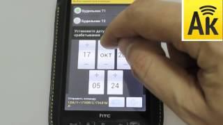 Автофон Коммандер-приложение для настройки GPS маяка(АвтоФон Коммандер предназначен для управления охранными устройствами