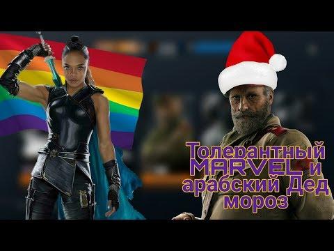 Толерантный MARVEL и арабский Дед мороз [Raindow Six Siege]