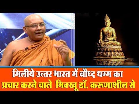मिलियें उत्तर भारत में बौद्ध धम्म का प्रचार करने वाले भिक्खू डॉ  करुणाशील से Bhante Dr. Karunasheel