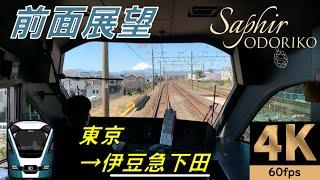 【速度計 前面展望】JR東日本  E261系  サフィール踊り子1号  東京→伊豆急下田 4K/60fps【Cab view】路程景