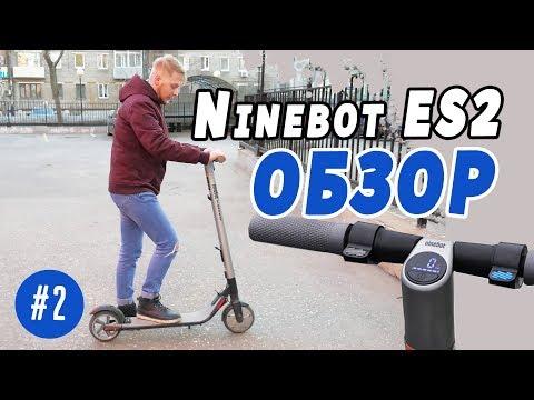 Электросамокат Ninebot Es2 - Обзор, Инструкция, Приложение и Советы