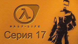 Half-Life: Source - Прохождение игры на русском [#17] ФИНАЛ