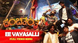 Panchatantra Ee Vaysalli Full HD Yogaraj Bhat V Harikrishna Vijay Prakash