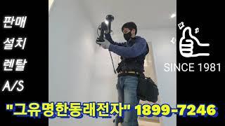 """【""""그유명한동래전자""""】 CCTV 설치"""