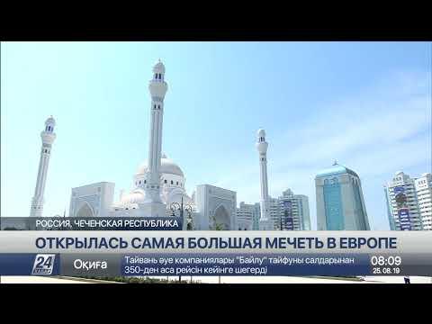 Самая большая в Европе мечеть открылась в Чечне