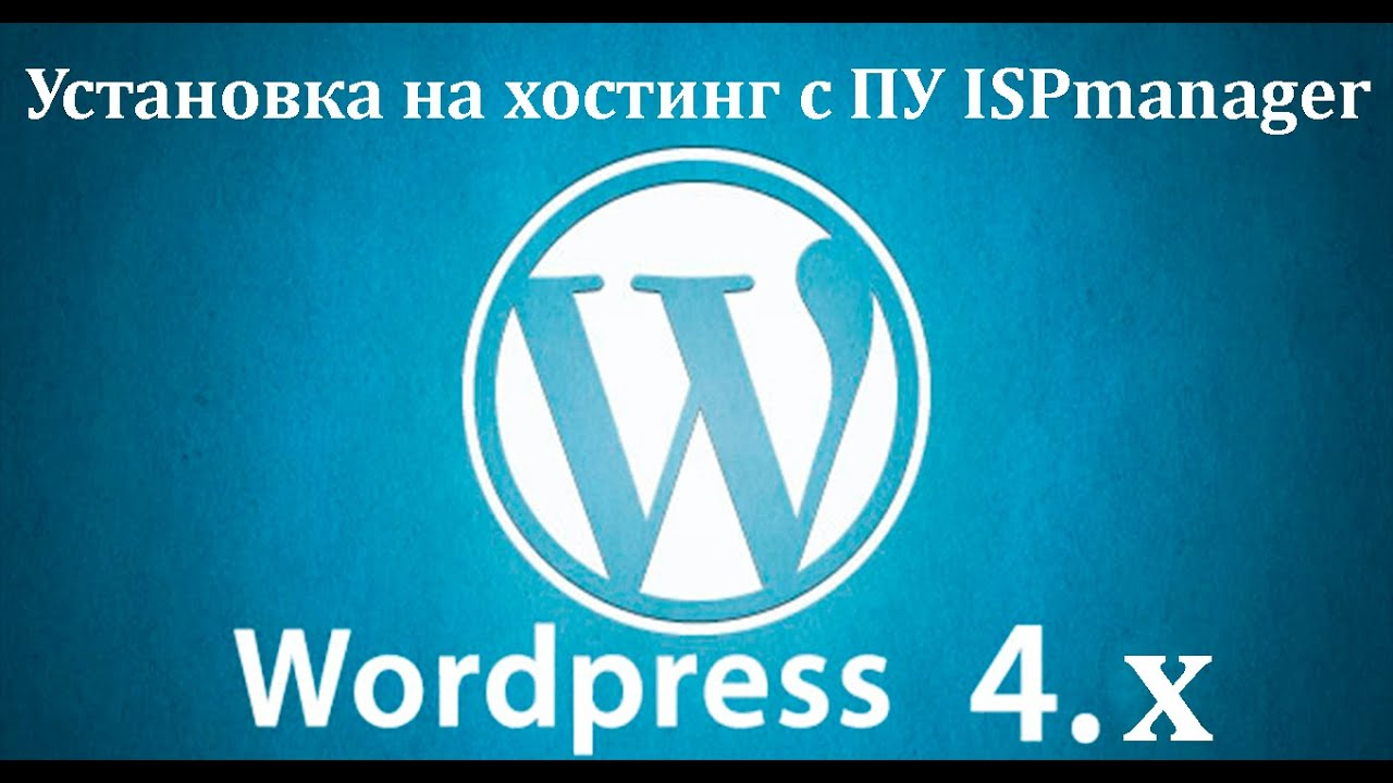 Как установить wordpress на хостинг с ispmanager все интернет хостинги