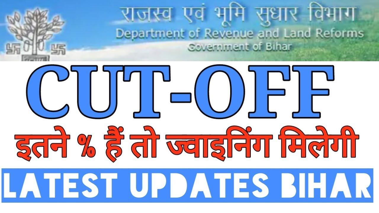 राजस्व एवं भूमि सुधार विभाग #CUTOFF #Bihar