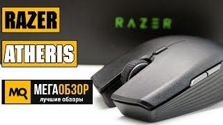 Razer Atheris обзор мышки