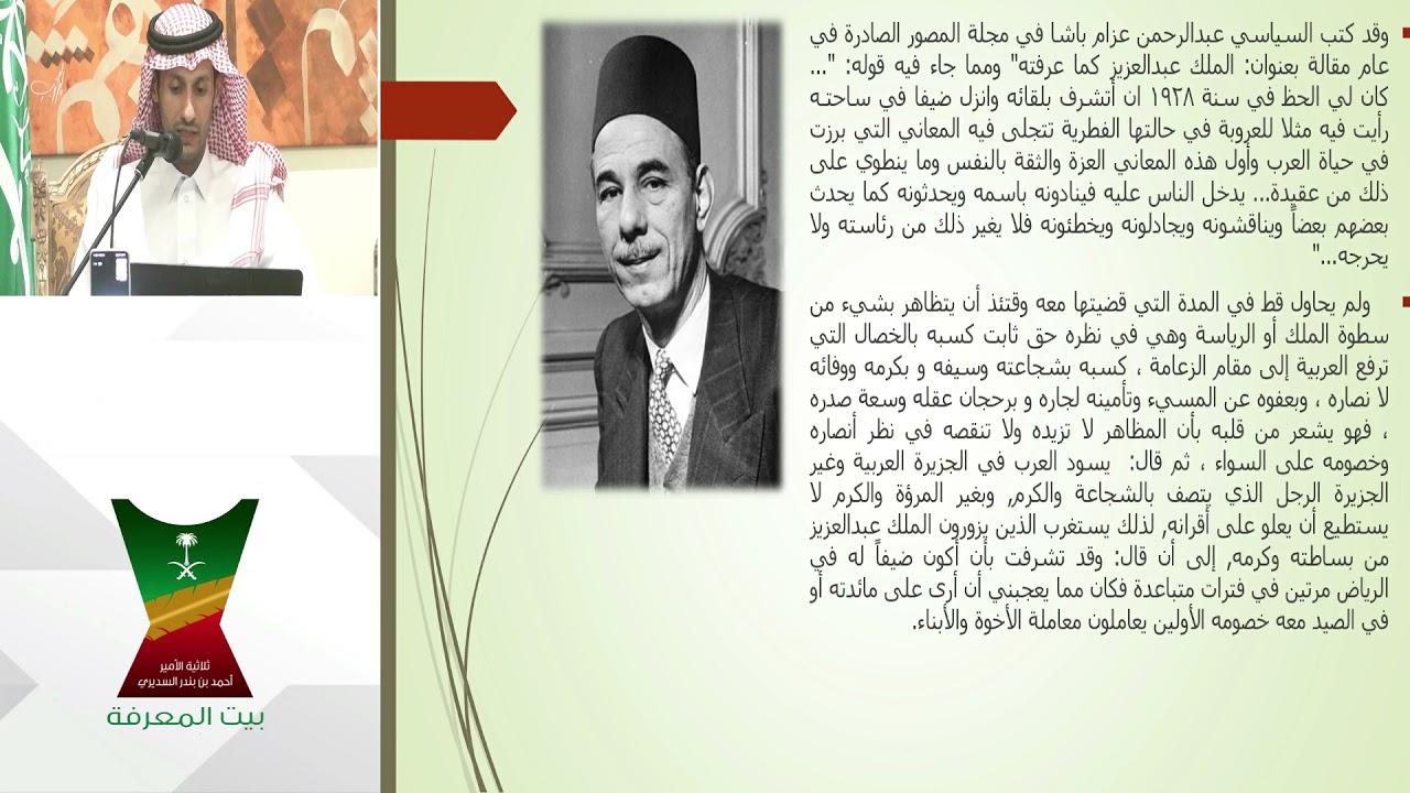 """قالوا عن الملك عبدالعزيز"""" رحمه الله"""" «حديث السياسي عبدالرحمن عزام باشا»"""