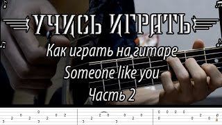 Как играть Someone like you ( Sungha Jung ). Часть 2