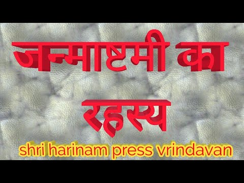 Video - जन्माष्टमी रहस्य !! ये बातें नही जानते होंगे आप !! shri krishna janmashtami vrindavan !!