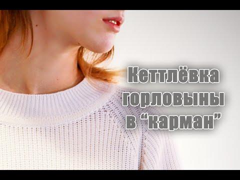 """Кеттлёвка горловины в """"карман"""" /Я ❤ ВЯЗАТЬ"""