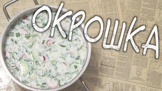 ✅ ★ ОКРОШКА ★ Как приготовить окрошку? Рецепт приготовления.