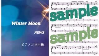 NEWSのWinter Moonをピアノで演奏しています。 ☆使用した楽譜☆ Piascore...