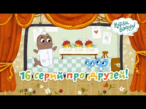 Котики, вперед! - МЕГА - Сборник  про друзей Коти и Кати - мультики детям