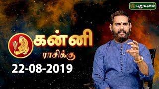 Rasi Palan | Kanni | கன்னி ராசி நேயர்களே! இன்று உங்களுக்கு… | Virgo daily horoscope | 22/08/2019