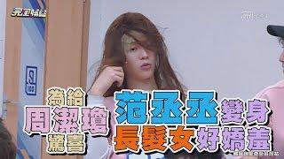 【偶像練習生】為給周潔瓊驚喜 范丞丞變身長髮女好嬌羞